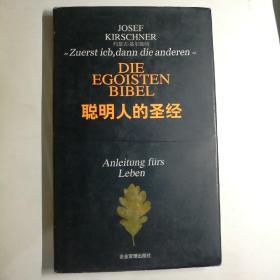 聪明人的圣经【 精装正版 一版一印 品新实拍 】