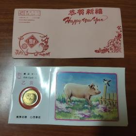 乙亥年( 1995年)礼品卡