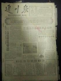 生日报通川报1961年4月1日(8开四版) 在陈毅副总理访问印度尼西亚的日子里; 龙会公社力争农林牧副渔全面大发展;