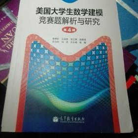 美国大学生数学建模竞赛题解析与研究(第4辑)