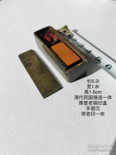 5.3/1.8/1.6cm清代民国铸造一体素工厚壁老铜印盒印章盒印泥盒带印章一枚