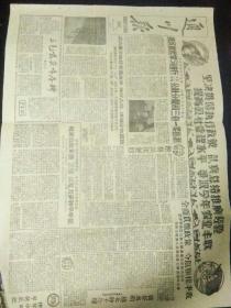 生日报通川报1961年4月8日(8开三版) 全面贯彻政策,夺取粮棉丰收; 陈毅副总理在雅加达机场记者招待会上答记者问;