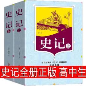 国民阅读经典:史记(套装上下册)