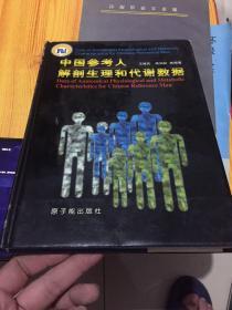 中国参考人解剖生理和代谢数据