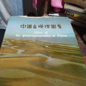 中国古地理图集(外书皮有点破损)另一本是九品