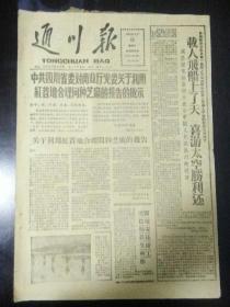 生日报通川报1961年4月15日(8开四版) 载入飞船上了天喜游太空胜利还; 人类进入宇宙的新纪元开始了;