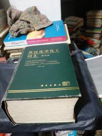 英汉化学化工词汇.第四版
