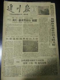 生日报通川报1961年4月20日(8开四版) 热烈庆祝万隆会议六周年; 赵固区栽插早稻到快又好;