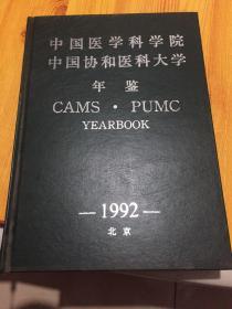 中国医学科学院中国协和医科大学年鉴1992