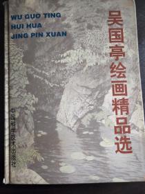 《吴国亭绘画精品选》吴国亭 签赠本『俞律先生旧藏』