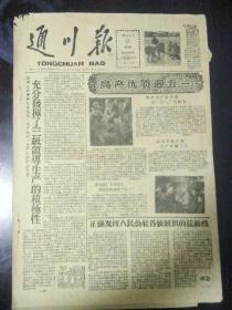 生日报通川报1961年4月27日(8开四版) 充分发挥了三级领导生产的积极性; 罗江公社十大队六食堂越办越好;