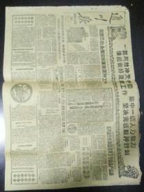 生日报通川报1961年4月29日(8开三版) 省商业厅在我区召开了苎麻生产会议; 以实际行动向『五四』青年节献礼;