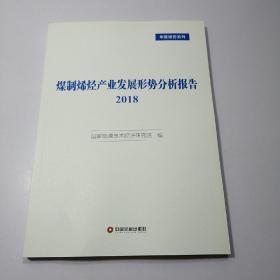 煤制烯烃产业发展形势分析报告2018