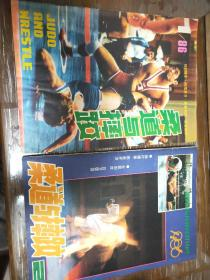 柔道与摔跤 杂志1986年(1-6)