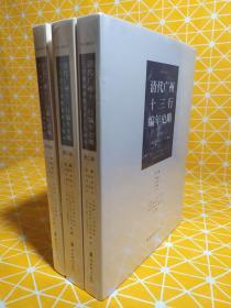 清代广州十三行编年史略全四册(缺第一卷)