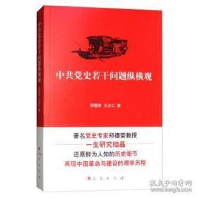 【现货速发】中共党史若干问题纵横观