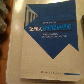 受刑人权利保护研究(封面有轻微水渍)