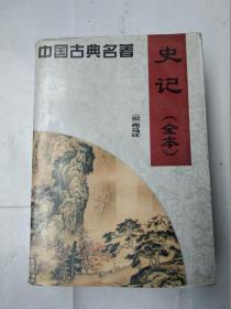 中国古典名著 史记(全本)