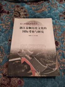 【签名钤印绝版书定价出】《浙江泰顺历史文化的国际考察与研究》吴松弟 签名钤印,2009年一版一印