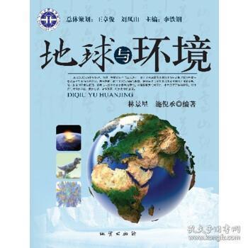 地球与环境 林景星 施倪承 9787116076099