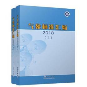 气象标准汇编2018(上下册) 中国气象局政策法规司 著