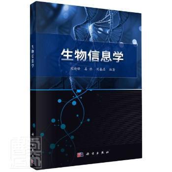 全新正版图书 生物信息学 宋晓峰 中国科技出版传媒股份有限公司 9787030667502 生物信息论 本科及以上鸟岛书屋