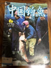 中国钓鱼(总第71期)
