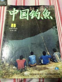 中国钓鱼(总第73期)