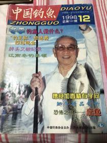 中国钓鱼(总第101期)