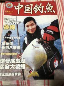 中国钓鱼(总第152期)