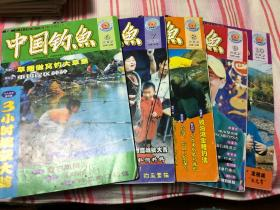 中国钓鱼(总第143-147期)共5期