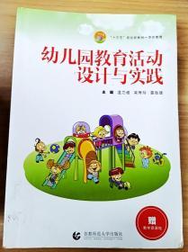 ER1039477 幼儿园教育活动设计与实践