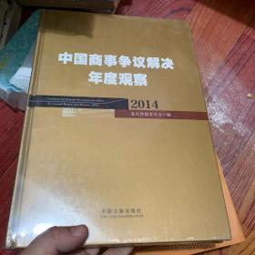 中国商事争议解决年度观察(2014)