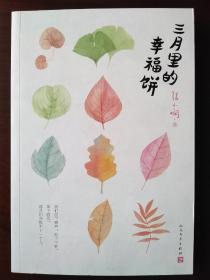 三月里的幸福饼【正版!书籍干净 无勾画 不缺页】