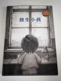 独生小孩 硬皮精装有书衣 2016年9月1版1印 内有作者郭婧亲笔签名