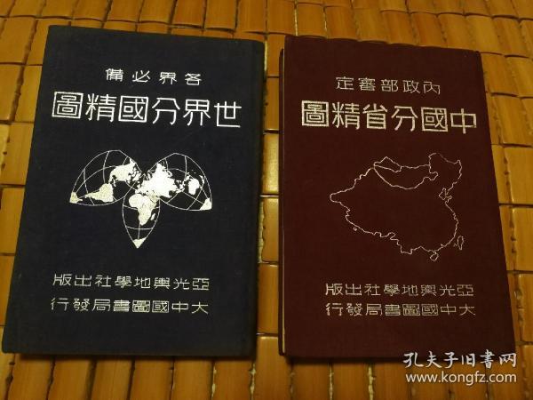 中国分省精图 世界分国地图 两本合售