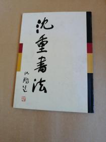 沈重书法(作者签名本)