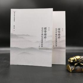 台湾万卷楼版  罗志田《权势转移:近代中国的思想与社会(修订版)》(上下册)