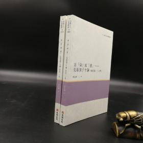 台湾万卷楼版  黄克剑《由「命」而「道」:先秦諸子十講(修訂版)》(上下冊)