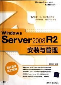 Windows Server2008R2安装与管理--正版全新