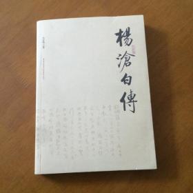 杨沧白传  马宣伟  著 重庆出版社