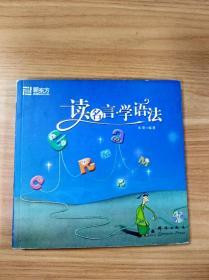 ER1060680 读名言·学语法--新东方大愚英语学习丛书【书内略有字迹】