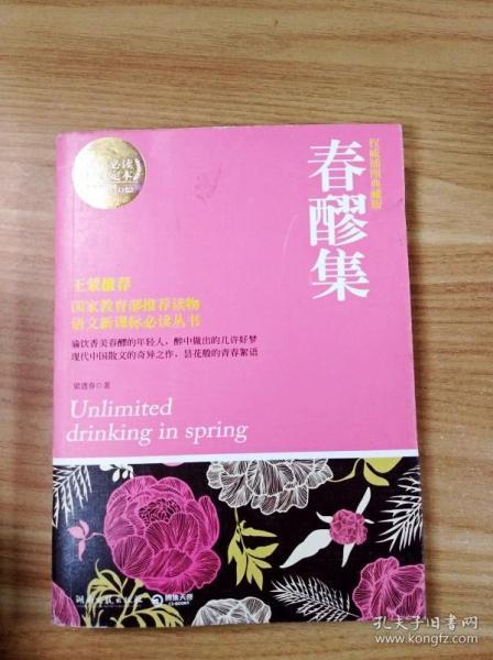 ER1060472 春醪集: 权威插图典藏版--语文新课标必读丛书【一版一印】