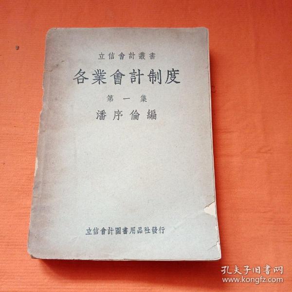 各业会计制度  第一集  立信会计丛书