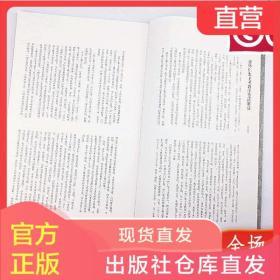 唐怀仁集王圣教序笔法解读 笔阵图笔法丛书行书书法毛笔字帖