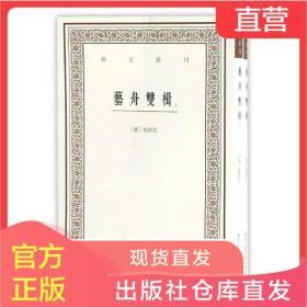 艺舟双楫(上下2册)第三辑正版竖版繁体字/中国古代杂学随笔文集