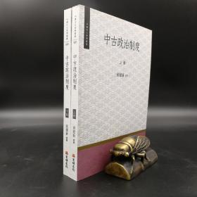 台湾万卷楼版  侯建新《中古政治制度》(上下冊)