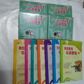 疯狂英语口语教程(留学英语+应急英语+娱乐英语+旅游英语+商贸英语+美国文化+购物英语)(7册合售,含14张DVD)