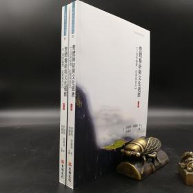 台湾万卷楼版 许韶明;何国强《整體稀缺與文化適應:三岩的帕措、紅教和民俗》(上下冊)