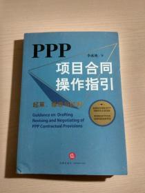 PPP项目合同操作指引:起草、修改与谈判